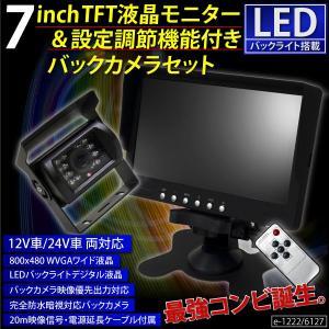 バックカメラ セット 12V/24V 広角 防水 7インチ/オンダッシュモニター <BR>赤外線暗視機能/映像調節機能/20M延長配線付属/普通車/トラック _43111(6127)|ksplanning