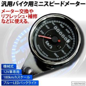 バイク 汎用 機械式ミニスピードメーター/ブルーLED/180kmスケール _45146|ksplanning