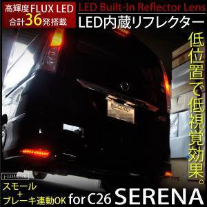 セレナ C26 リフレクター LED 赤 高輝度FLUXLED×22発 左右2個<BR>スモール/ブレーキ 連動 日産/ニッサン/レッド  _59145s