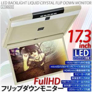 フリップダウンモニター/17.3インチ/HDMI/LED/米/ベージュ/12V/24V/_43113(6210)|ksplanning