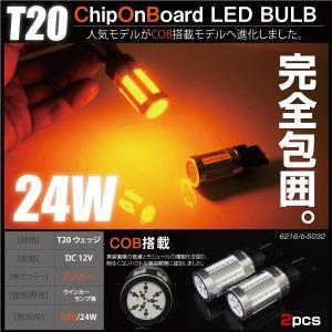 T20 LED シングル ピンチ部違い対応 アンバー 24W COB 拡散 無極性 2個 ウインカー ポジション ウェッジ球 バルブ 汎用 パーツ あす つく _23179|ksplanning