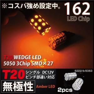 T20 LED アンバー ウェジ球/シングル/無極性/ピンチ部違い対応 5050SMD/27連 3chip/LED×27=162chip ウィンカー等に  _23181(6222)|ksplanning