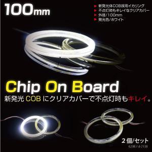イカリング LED/ホワイト/100mm COB/拡散カバー付  _26213(6298)|ksplanning