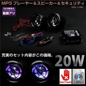 バイク オーディオ/スピーカー/セキュリティー/MP3プレーヤー 7色点灯 microSD用アダプター カスタム/パーツ/スクーター/盗難防止  _28226(6303)|ksplanning