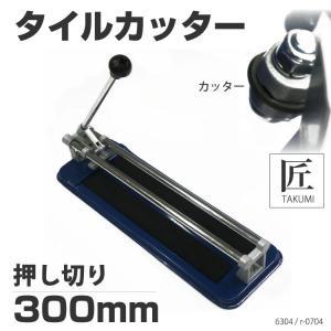 タイルカッター タイル切断機 押し割り式カッター 300mm レバー押すだけ 簡単 切断 軽量 スチ...