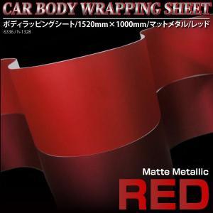ラッピングシート/マットメタル レッド 152cm×100cm カーラッピングフィルム  赤/メタリック つや消し/艶消し/艶なし/つやなし/車 _41182(6336)|ksplanning