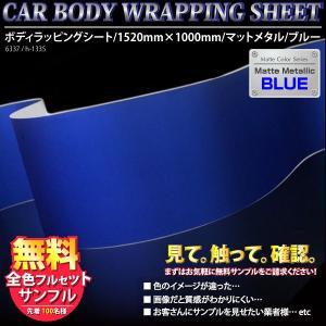 ラッピングシート/マットメタル/ブルー 152cm×100cm 青/メタリック/つや消し/艶消し/カッティングシール/フィルム カスタム/パーツ  _41183(6337)|ksplanning