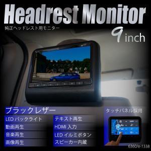 9インチ ヘッドレスト モニター/HDMI/LED バックライト 液晶/スマホ対応タッチパネル/USB/PC/MP3/MP4/SD _43120(6360)|ksplanning