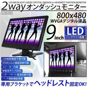 オンダッシュモニター 9インチ LED液晶 HDMI USB 2WAY/ヘッドレスト固定可 スピーカー内蔵 12V シガーソケット電源 _43121|ksplanning