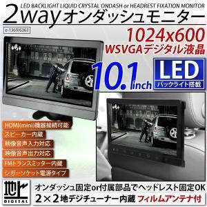 オンダッシュモニター 10.1インチ LED バックライト液晶 /HDMI/フルセグ内蔵 iphone 連動 12V/24V 車載モニター テレビ _43123|ksplanning