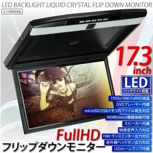 フリップダウンモニター/17.3インチ/HDMI/LED/黒/12V/24V/_43126(6366)|ksplanning