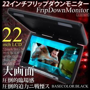 フリップダウンモニター/22インチ LED/液晶/高画質 超大画面/HDMI/WSXGA/ワイド液晶 /赤外線/FMトランスミッター/黒/  バックライト/ _43130(6370)|ksplanning