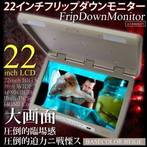 フリップダウンモニター/22インチ LED/液晶/高画質 超大画面/HDMI/WSXGA/ワイド液晶 /ベージュ/ _43131(6371)|ksplanning