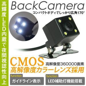 バックカメラ/ガイドライン付/LED小型暗視カメラ/CMOS/防水/防塵/ _43133(6398)|ksplanning