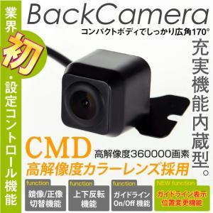 バックカメラ 小型軽量 多機能 防水/防塵 12V ガイドライン 映像切り替え リモコン操作/IP67/赤外線暗視カメラ 映像反転機能 21.5mm/_43134|ksplanning
