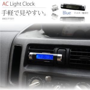 時計 温度計 車用 LED デジタル表示 エアコンダクト クリップ固定 車内 車載 電子時計 エアコン噴出し デジタル時計 _28182|ksplanning