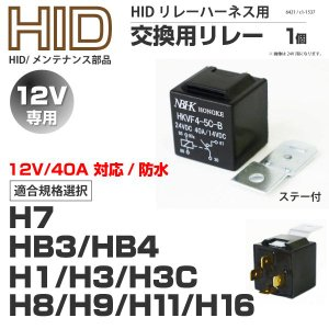 ポイント消化 12V HID 交換リレー H1 H3 H3C H7 HB3 HB4 H8 H9 H11 H16 40A 25W 35W 55W 75W 40A 対応 _34076(6421)