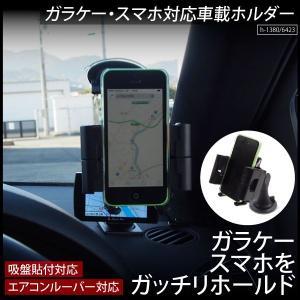 携帯電話・スマートフォン用 車載ホルダー エアコンルーバー用フック スタンド 吸盤 スマホ iphone iphone5S au softbank docomo   _45125|ksplanning
