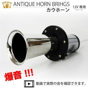 カウ ホーン/メガ ホーン/モーモーホーン/車/バイク/12V車専用/ _45094(6424)|ksplanning