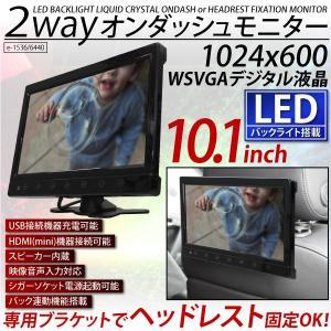 オンダッシュモニター 10.1インチ 12V/24V HDMI iphone 連動 2WAY/ヘッドレスト 固定用ブラケット付 LEDバックライト 車載モニター _43138|ksplanning