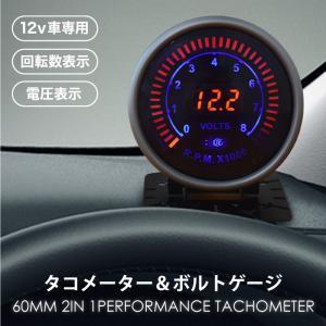 タコメーター 電圧計/オートゲージ ボルト メーター LED デジタル 60Φ/12V 角度調整/メーターフード/_28184|ksplanning
