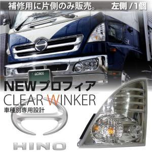 日野 プロフィア クリアウィンカー 訳アリ処分価格 補修用/左側のみ  HINO レンジャープロ トラック用品/メッキ _59423(6618)|ksplanning