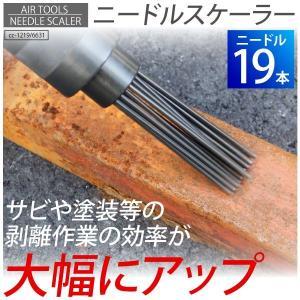 【商品説明】 エアツールのニードルスケーラーです。  ・溶接後のスラグ落とし ・鋳物の砂落とし ・コ...