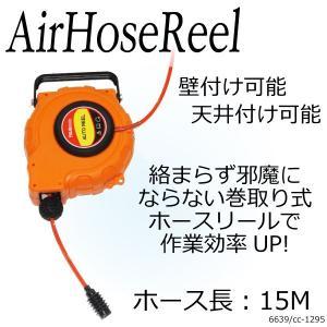 とても便利で実用的な自動巻上げエアーホールリール 15m  ホース長15Mあればほとんどの乗用車で一...