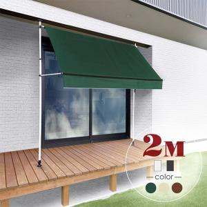 つっぱり オーニング 日除け サンシェード 2M 選べる生地3色/フレーム2色 工事不要 紫外線 UV  あすつく対応 @71121|ksplanning