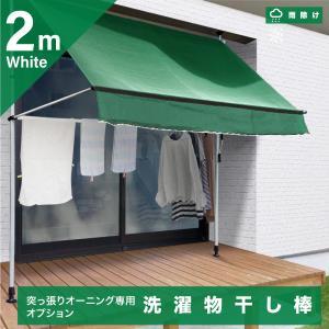 つっぱり オーニング 2M 専用 洗濯 物干し竿 白 取付簡単 雨 夕立 梅雨時期 当社テント専用 工事不要 あすつく対応 _71127|ksplanning