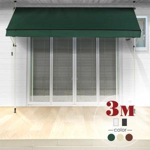 つっぱり オーニング 日除け サンシェード 3M 選べる生地3色/フレーム2色 工事不要 紫外線 UVカット あすつく対応 @71129|ksplanning