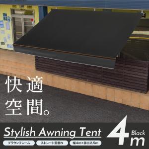 オーニングテント 4m 2.5m 日よけ シェード ブラック フレーム ブラウン 日除けシェード サ...