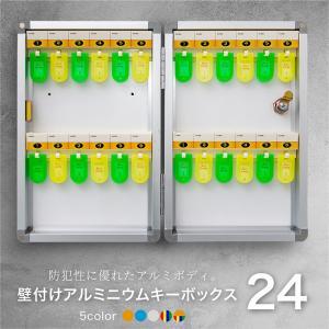 キーボックス 壁掛け 24本 アルミ製 鍵式 鍵付き 収納ボックス プレート付 キーケース オフィス セキュリティー あすつく対応 @74072|ksplanning