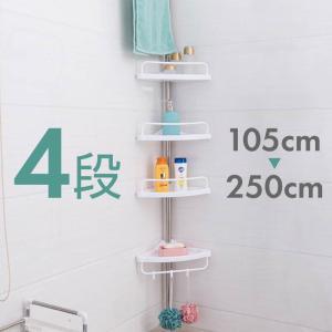 つっぱり コーナーラック ラック 突っ張り 浴室 収納 シェルフ 4段 棚板 スリム つっぱり棒 強...