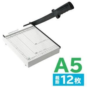 ペーパーカッター A5 裁断機 【 B7/B6/A5 】200×180mm対応 ズレ防止/連動用紙ス...