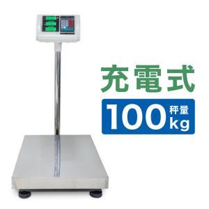 台はかり デジタル 100kg 業務用 はかり バッテリー内蔵 ワイヤレス使用可能 デジタルはかり台...