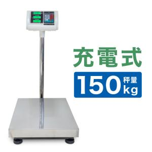 はかり台 デジタル 150Kg 業務用 バッテリー内蔵 コードレス使用可能  デジタルはかり台 通常...