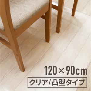 チェアマット 透明 クリア 120×90cm 床保護マット 凸型 凸字型 凸タイプ 椅子 脚 傷防止...