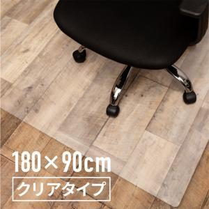 チェアマット 透明 クリア 180×90cm 床保護マット 椅子 傷防止マット 滑り止め 長方形 9...