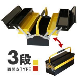 工具箱 ツールボックス スチール 3段 両開き 大型 56cm 2カラー 収納 整理 工具入れ 道具箱 車載工具 三段 収納ボックス 赤/黄色 あす つく _@a872