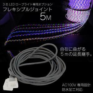 イルミネーション 3芯 LED ロープライト専用 フレキシブル ジョイント 5M 延長 継手 継ぎ足し 自在に曲がる チューブライト _76109|ksplanning