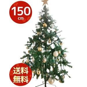 【在庫限り】 クリスマスツリー 150cm ヌードツリー グリーン グリーンツリー クリスマス オー...
