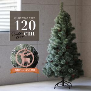 【在庫限り】 クリスマスツリー 北欧 おしゃれ 120cm 松ぼっくり 木製オーナメント付き 飾り付...