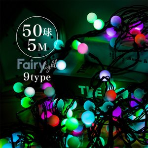 イルミネーション LED カラーボール 5m 50球 点灯8パターン 防水 防滴 クリスマス 屋内 ...