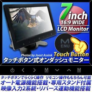 オンダッシュモニター 7インチタッチボタン式 12V/24V _43010|ksplanning
