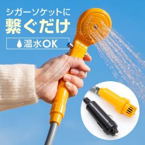 ポータブルシャワー 簡易シャワー シガーソケット 12V 温水 お湯 水 電動 ポンプ 手元スイッチ...