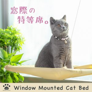 猫 ベッド 吸盤 窓に簡単設置 キャット ベッド 猫ベット 猫用 ネコ ペット洋品 雑貨 ハンモック  グッズ 壁 棚 _83147...