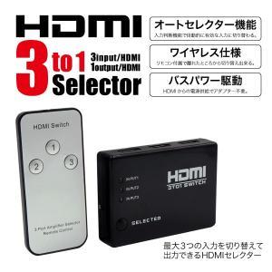 HDMI 分配器  HDMIセレクター HDMI切替器 リモコン付き 電源不要 hdmi HDMIスプリッター あすつく対応 _83149
