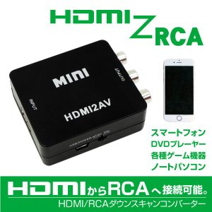 HDMI 変換 RCA コンポジット アナログ ダウンスキャンコンバータ USBケーブル付 変換コン...