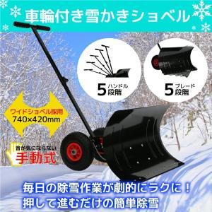雪かき 道具 車輪付き ワイド 手押し ラッセル 角度調整可...